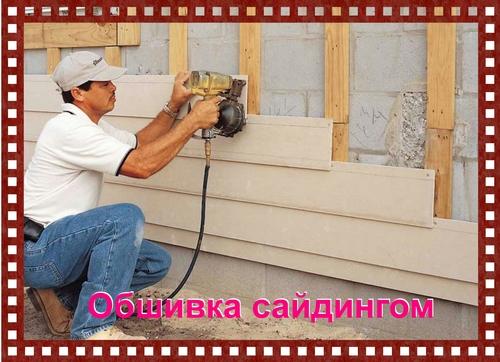 Строительство и отделка своими руками